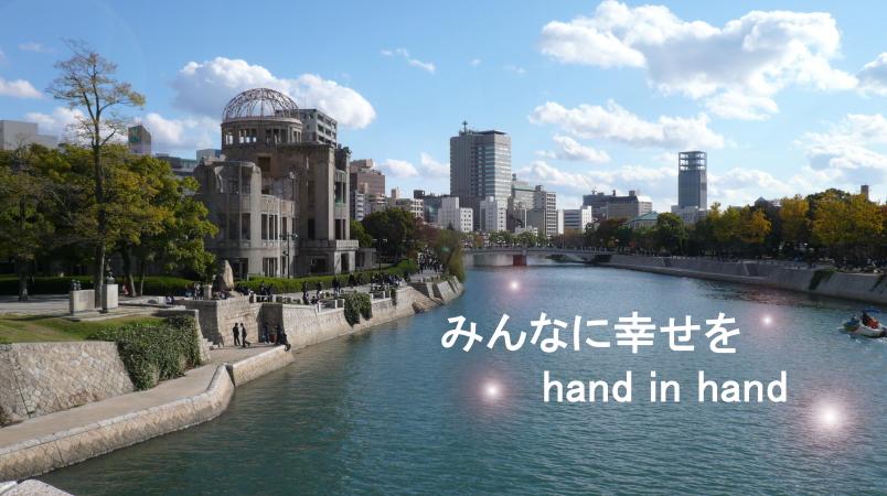 広島市手をつなぐ育成会とは 障害のある人の自立と社会参加を支援し、差別... 広島市手をつなぐ育
